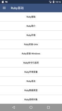 Ruby教程 screenshot 2