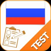 Russian Practice, Russian Test, Russian Quiz icon