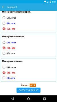 Russian Practice, Russian Test, Russian Quiz poster