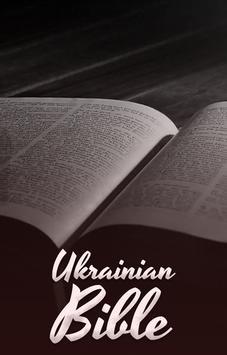 Ukrainian Bible poster