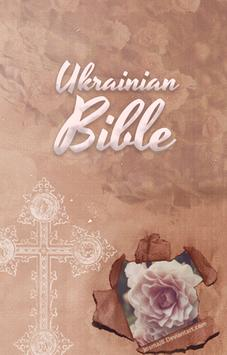 Ukrainian Bible apk screenshot