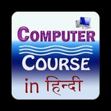 Learn Computer in Hindi
