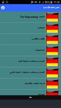 تعلم لغة الألمانية للمبتدئين screenshot 1