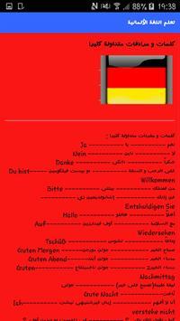 تعلم لغة الألمانية للمبتدئين screenshot 4