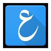 الاعراب icon