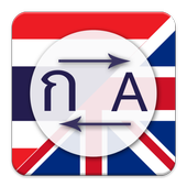 English to Thai icon
