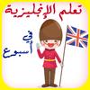 تعلم الانجليزية في أسبوع आइकन