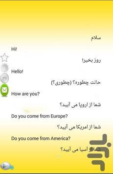 آموزش زبان انگلیسی مبتدی تا پیشرفته screenshot 1