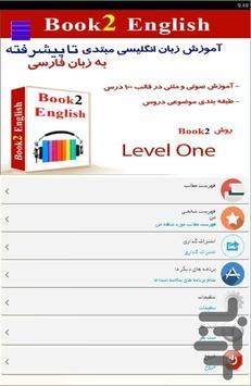 آموزش زبان انگلیسی مبتدی تا پیشرفته screenshot 2