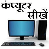 Learn computer course in Hindi icon