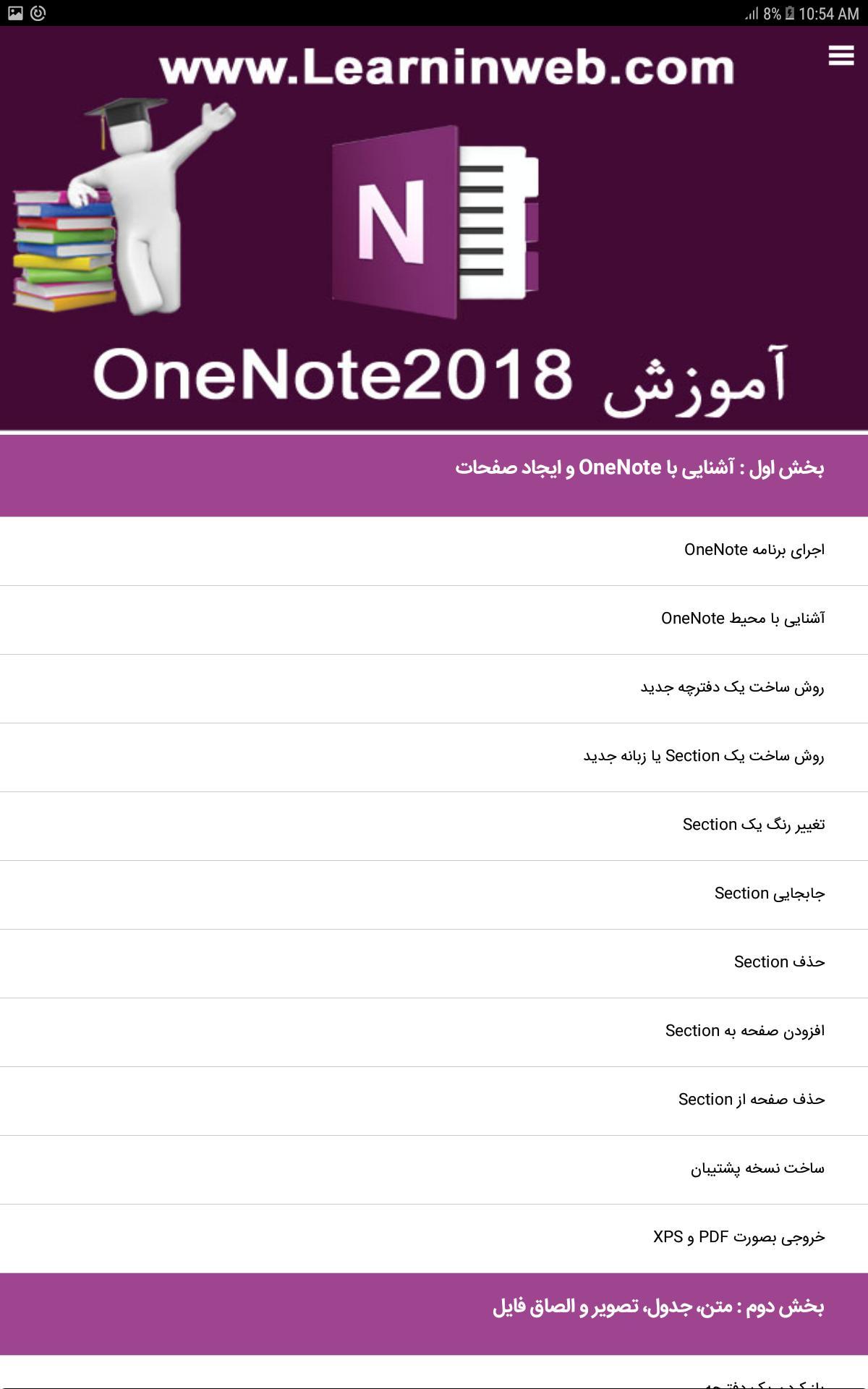 آموزش وان نوت 2016 - آموزش OneNote 2016 for Android - APK Download