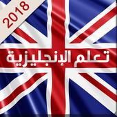 برنامج تعليم اللغة الانجليزية 2018 icon