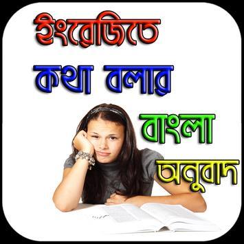 ইংরেজিতে কথা বলার বাংলা অনুবাদ スクリーンショット 1
