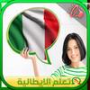 تعلم اللغة الايطالية بالصوت بسهولة (بدون انترنيت) आइकन