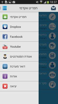 לרנט אשקלון apk screenshot