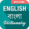 English To Bangla Dictionary आइकन