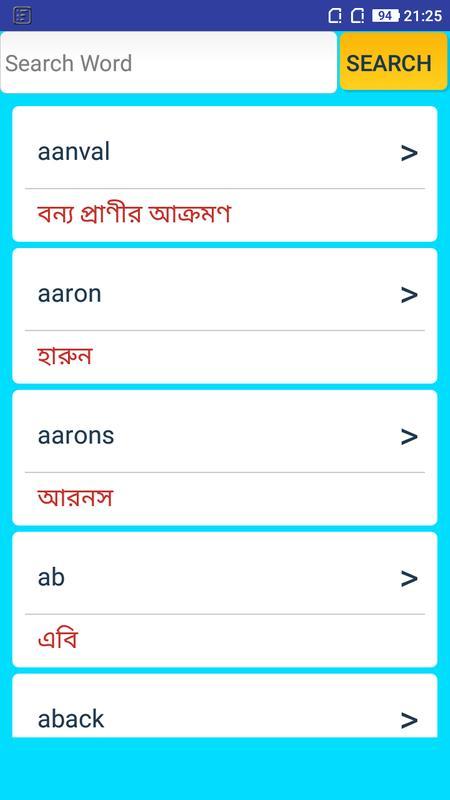 download dictionary english to bangla