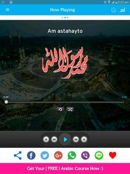 Famous Islamic Songs Tones screenshot 1