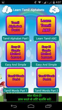 Learn Tamil Alphabets apk screenshot