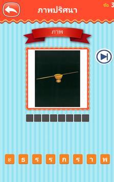 Picture Word screenshot 1
