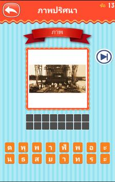 Picture Word screenshot 2
