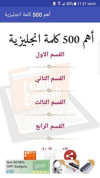 أهم 500 كلمة انجليزية poster
