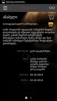 Kino Appisha screenshot 2