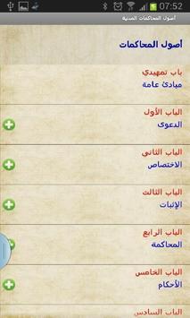المستشار المختار screenshot 1