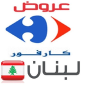 عروض كارفور لبنان icon