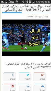 الهدف apk screenshot