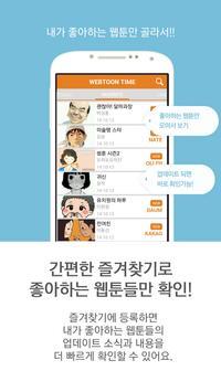 웹툰타임 - 모든 웹툰 모아보기,최신 무료웹툰,무료만화 apk screenshot