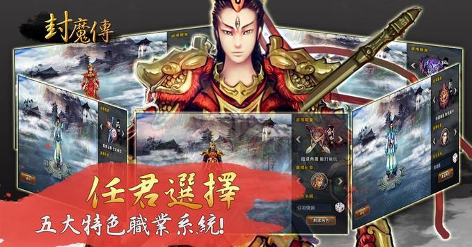 伏魔之戰;幻域之巔 poster