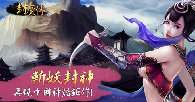 伏魔之戰;幻域之巔 apk screenshot
