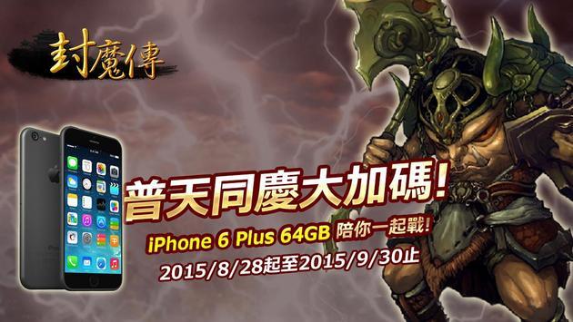 封魔傳:獸神の絕地反擊 poster