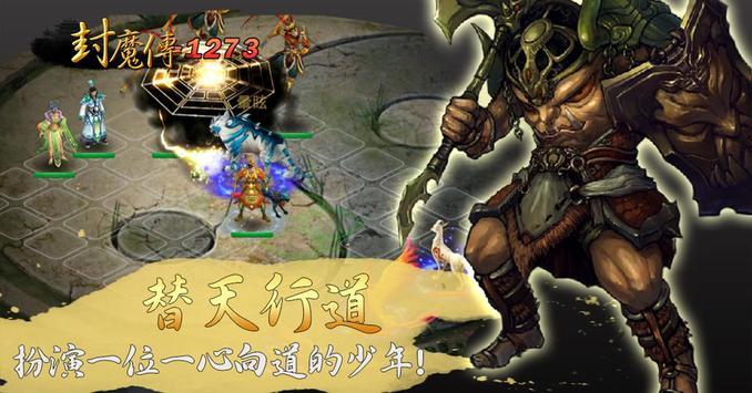 封魔傳:獸神の絕地反擊 apk screenshot