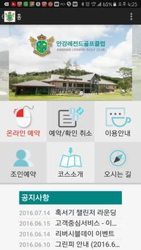 안강레전드 골프클럽 apk screenshot