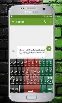 Flag Keyboards: New Emoji Afghan Flag Keyword screenshot 3