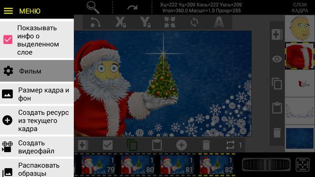Amazzing Animator screenshot 3