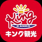 キング観光オリジナルアプリ -四日市エリア版- icon