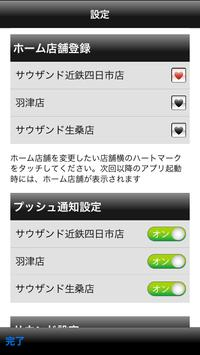 キング観光オリジナルアプリ -四日市エリア版- apk screenshot