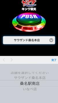 キング観光オリジナルアプリ -桑名・いなべエリア版- screenshot 1