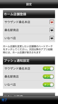 キング観光オリジナルアプリ -桑名・いなべエリア版- screenshot 4