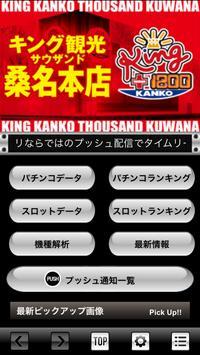 キング観光オリジナルアプリ -桑名・いなべエリア版- apk screenshot