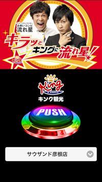 キング観光オリジナルアプリ -彦根エリア版- poster