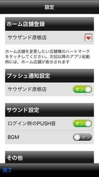 キング観光オリジナルアプリ -彦根エリア版- apk screenshot