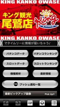キング観光オリジナルアプリ -南紀・和歌山エリア版- apk screenshot