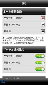 キング観光オリジナルアプリ -鈴鹿・名張エリア版- apk screenshot