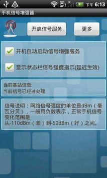 手机信号增强器 poster