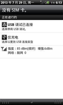 手机信号增强器 screenshot 1