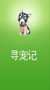 寻宠记 poster